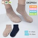《DKGP654》寬鬆止滑抑菌短襪 腳底止滑 寬鬆襪管 服貼不垂落 腳背透氣 睡眠襪 舒適襪 機能襪