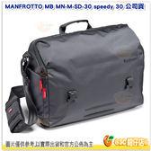 現貨 MANFROTTO MB MN-M-SD-30 speedy 30 公司貨 曼哈頓 信差包 郵差包 14吋筆電 內袋 防潑水