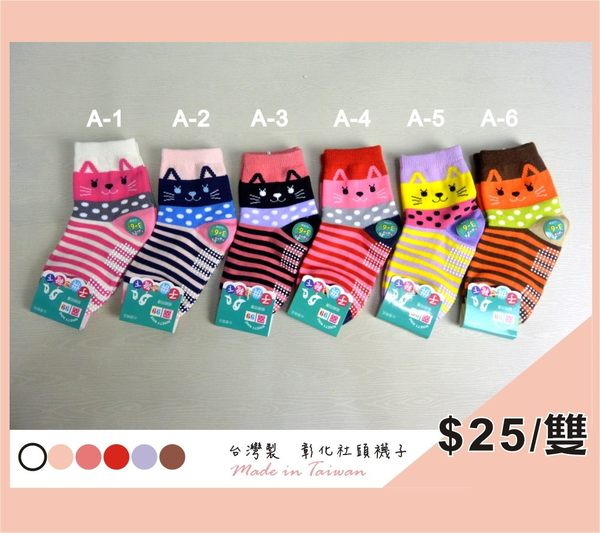【YT店】(3~6歲)俏皮點點彩色貓圖案襪子/短襪/止滑襪/童襪【台灣製MIT】