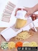 切菜神器廚房多功能土豆絲切絲器擦子擦絲器家用蘿卜絲刨絲器切片 -好家驛站