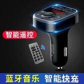 車載MP3藍芽播放機接收器免提電話汽車用音樂u盤式點煙器充電器