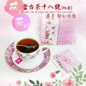 泰宇春 花香茶香系列-玫瑰花茶