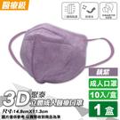 聚泰 聚隆 3D立體成人醫療口罩 (藕紫...