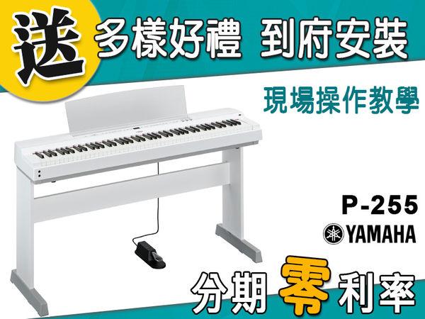 【金聲樂器】YAMAHA P-255 電鋼琴 分期零利率 贈多樣好禮 P255
