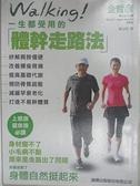 【書寶二手書T1/養生_IDU】WALKING!一生都受用的體幹走路法:紓解肩膀僵硬…