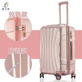 行李箱萬向輪旅行箱密碼箱拉桿箱【不二雜貨】