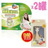 ☆愛兒麗☆孕哺兒 媽媽藻油DHA軟膠囊60粒X2瓶贈蘇菲長頸鹿固齒器