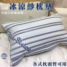 |iCOLD冰涼紗枕墊