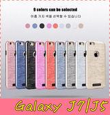 【萌萌噠】三星 Galaxy J7 / J5  商務純色簡約款 仿金屬拉絲保護殼 全包軟邊 防摔 手機殼 手機套