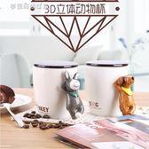 創意個性動物陶瓷馬克杯子帶蓋勺辦公室水杯情侶牛奶咖啡杯早餐杯〖滿千折百〗