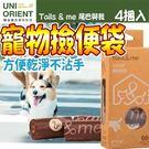 【培菓平價寵物網】Tails&me尾巴與我》寵物撿便袋-盒裝四入(可超取)