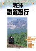(二手書)東日本鐵道旅行