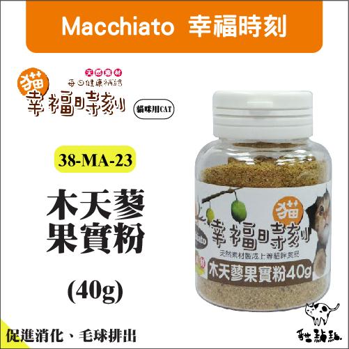 :貓點點寵舖:Macchiato〔幸福時刻,38-MA-23,木天蓼果實粉,40g〕200元