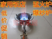 節能猛火灶 家用飯店燃氣灶台式單灶商用液化氣爐頭爆炒爐 中壓爐