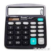 計算器辦公財務專用12位計算機語音大按鍵學生用可愛計算器   優家小鋪