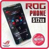 【福利品】ASUS ROG PHONE 512GB ZS600KL 電競手機 為贏而生