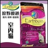 *WANG*原野優越Earthborn《天然糧-室內貓配方(雞肉+蘋果+蔓越莓)》14磅(6.3kg)