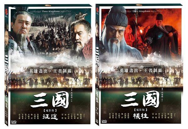三國 電影版(5+6: 征途+犧牲) DVD ( 陳建斌/陸毅/于和偉/陳好/張博/黃維德/倪大紅/聶遠/林心如 )