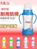 奶瓶玻璃新生兒寬口徑防摔保護套寶寶硅膠吸管防脹氣嬰兒 魔法街