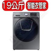 回函贈《結帳打85折》SAMSUNG 三星【WF19N8750KP/TW】19公斤潔徑門滾筒洗衣機