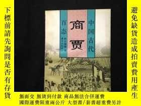 二手書博民逛書店罕見中國古代商賈百態Y150309 林大雄 著 東方出版中心 I
