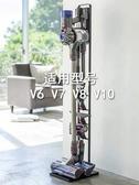 瓷木一道 免打孔適配v6v7v8v10戴森dyson吸塵器掛架支架收納架 小明同學