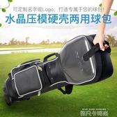 高爾夫球包可背可推拉包高爾夫球袋球桿袋 高爾夫裝備 可航空托運QM 依凡卡時尚