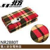 【領卷再折200】北方 NR-2880T 雙人 電熱毯 五段式 過熱 自動斷電 公司貨