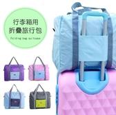 行李箱用折疊旅行包 韓國 便攜 撞色包 外掛 旅行 收納 拉桿 整理 分類【B06】MY COLOR