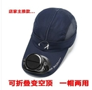 風扇帽 風扇帽帶風扇的帽子男女太陽能充電大人頭戴防曬遮陽帽大檐漁夫帽 星河光年