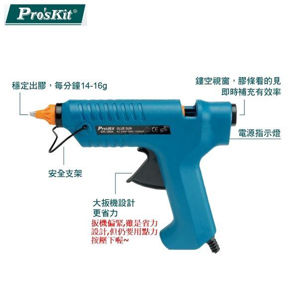 又敗家@台灣寶工Pro'sKit熱溶膠槍30-80W快速預熱GK-380插電式熱熔槍AC 120V熱熔膠槍功率80W熱溶膠槍