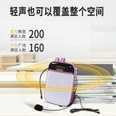 擴音器 教師專用迷你無線講課導游耳麥喇叭播放器 BF12091『男神港灣』