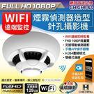 【CHICHIAU】WIFI 1080P 煙霧偵測器造型無線網路微型針孔攝影機 影音記錄器