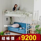 樓梯床架 上下舖 工業風 床架 床 床組【L0124】卡爾樓梯設計高架鐵床 收納專科