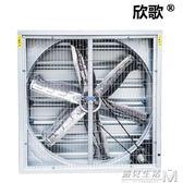 負壓風機工業排風扇大功率強力風機工廠養殖場通風排氣換氣扇400型  igo 遇見生活