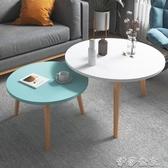 小茶几 北歐茶幾簡約現代家用小戶型客廳桌子創意邊幾臥室坐地迷你小圓桌YYJ 伊莎gz