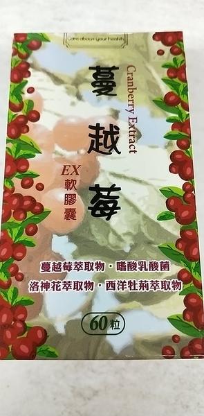蔓越莓EX軟膠曩 60粒/瓶*13瓶