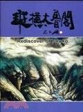 二手書博民逛書店 《縱橫太魯閣》 R2Y ISBN:9860314047│中華現代國畫研究學會