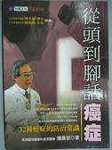 【書寶二手書T1/醫療_HAT】從頭到腳話癌症-32種癌症的防治常識_鍾昌宏