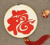 【雙12】全館大促手工刺繡diy布藝材料包中國福立體制作初學3D絲帶繡 中式喜慶印花