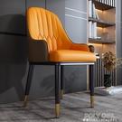 餐椅現代簡約家用靠背凳子酒店餐廳洽談北歐美甲鐵藝網紅書桌椅子 ATF 夏季新品
