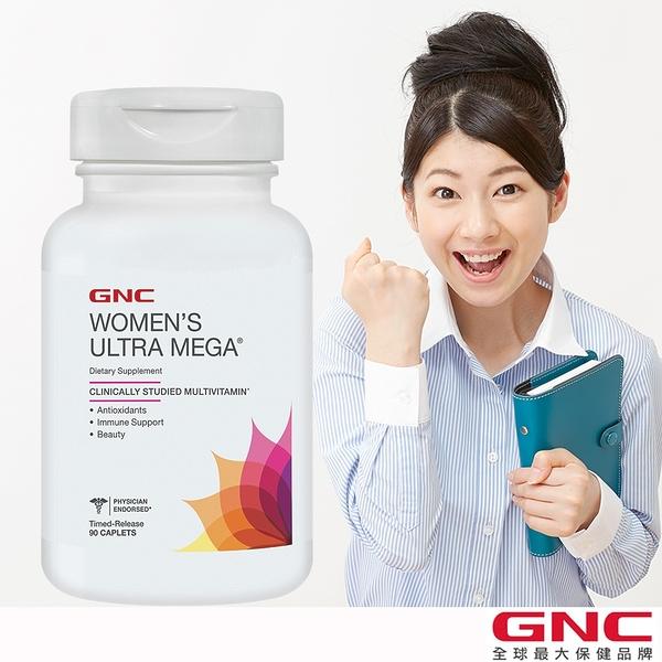 【GNC健安喜】保護力 優卓美佳女用複方維他命食品錠 90錠