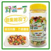 【力奇】野菜一丁 蔬果起司丁(DW-01) 250g -240元 可超取 (D311D01)