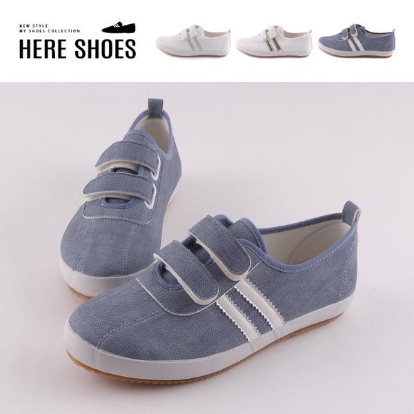 [Here Shoes]2cm休閒鞋 皮革金蔥條紋 圓頭平底包鞋 小白鞋 魔鬼氈 MIT台灣製-KC591A
