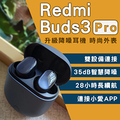 【coni shop】Redmi Buds 3 Pro 現貨 當天出貨 藍牙耳機 無線連接 AirDots 3 小米 降噪 睿米