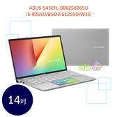 ASUS S432FL-0062S8265U 14吋 ◤0利率◢ 筆電 (i5-8265U/8GD3/512SSD/W10)