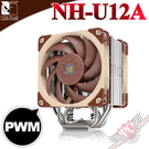 [ PC PARTY  ] 貓頭鷹 Noctua NH-U12A 非對稱單塔七導管雙扇靜音 CPU散熱器