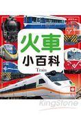 火車小百科(全新小百科 正方形)