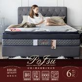 波斯系列-舒眠四線恆溫記憶 高支撐獨立筒床墊-雙人加大6尺   / H&D東稻家居