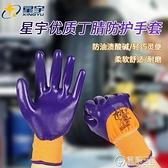 手套耐磨防滑透氣N598丁腈浸膠加厚耐油機械修車工作勞工手套